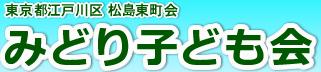 江戸川区松島 東町会 みどり子ども会